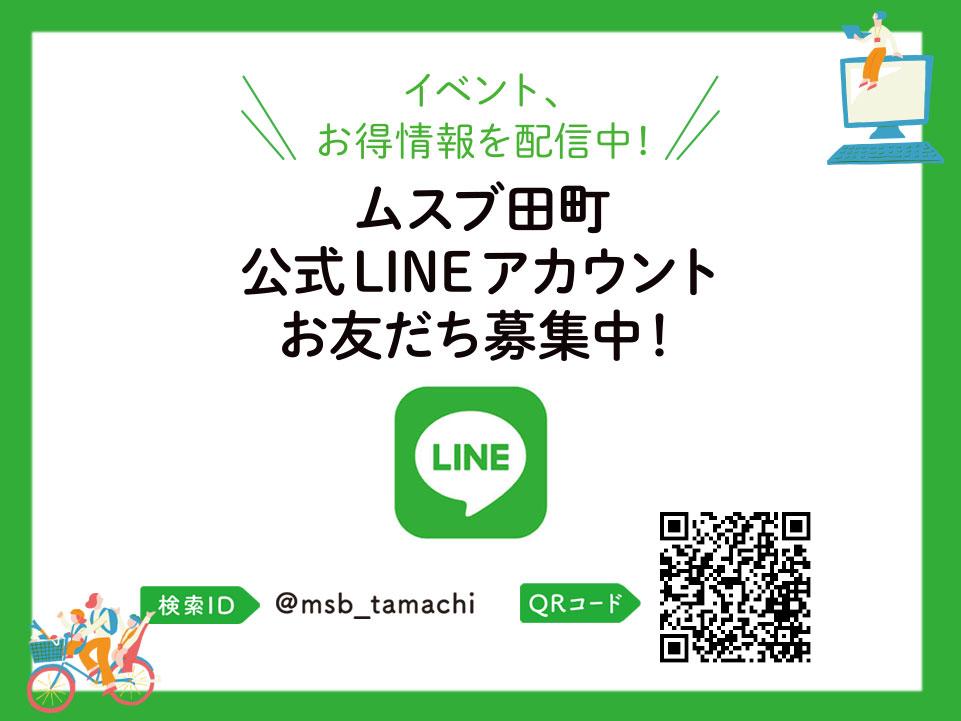 line_kokuchi-1