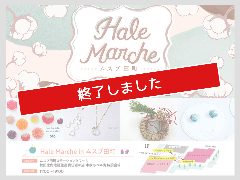 Hale Marche inムスブ田町