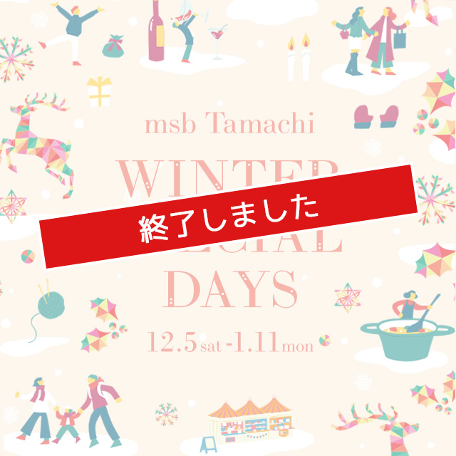 WINTER SPECIAL DAYS